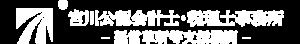 税理士事務所ロゴ